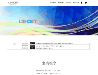 lshort.co.jp screenshot