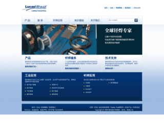 lucasmilhaupt.com.cn screenshot