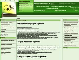lugansk.urkon.info screenshot