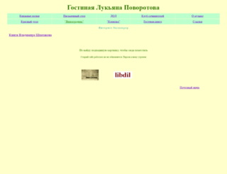 lukianpovorotov.ru screenshot