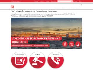 lukoil-overseas.uz screenshot