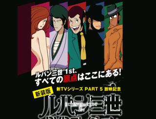 lupin.kodansha.co.jp screenshot