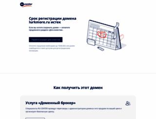 lurkmore.ru screenshot