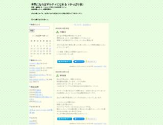 luv-r-max.sblo.jp screenshot