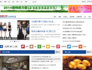 luxury.ce.cn screenshot