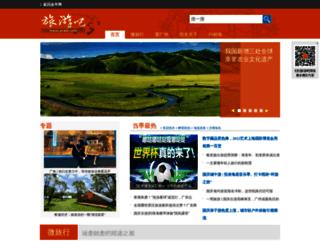 lvyou.ycwb.com screenshot