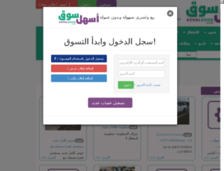 ly.ashalsouq.com screenshot