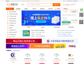 ly.liaoshenrc.com screenshot