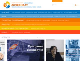 lymphoma.ru screenshot