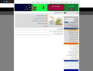 m-imani.iiiwe.com screenshot