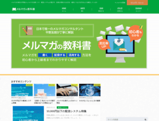 m-magazine.jp screenshot