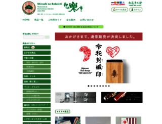 m-seikodo.co.jp screenshot