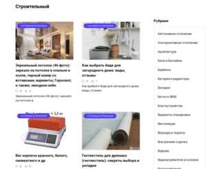 m-strou.ru screenshot