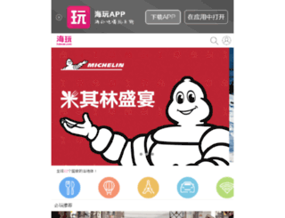 m.haiwan.com screenshot