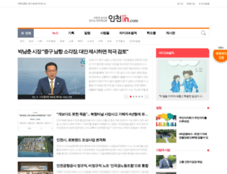 m.incheonin.com screenshot