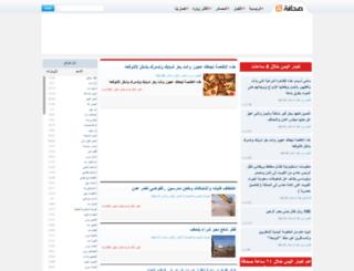 m.sahafah24.net screenshot