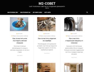 m2-sovet.ru screenshot
