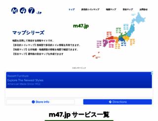 m47.jp screenshot