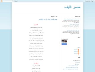 maasr5.blogspot.com screenshot