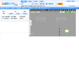 macau.o.cn screenshot