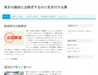machi-koto.com screenshot