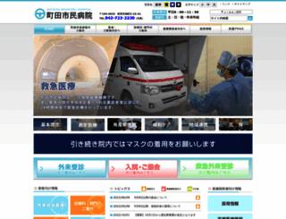 machida-city-hospital-tokyo.jp screenshot