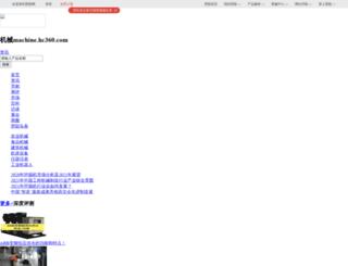 machine.hc360.com screenshot
