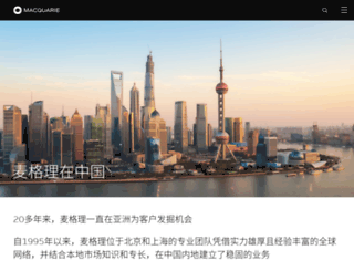 macquarie.cn screenshot