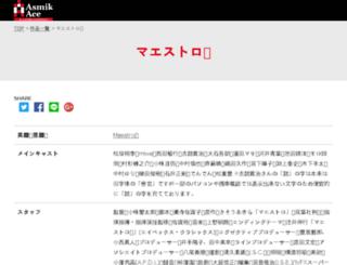 maestro-movie.com screenshot