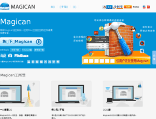 magicansoft.com.cn screenshot