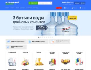 magicwaters.ru screenshot