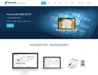 magicwinmail.com screenshot