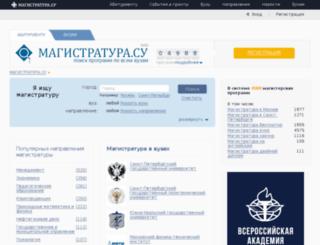 magistratura.su screenshot
