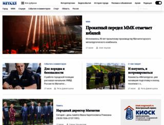 magmetall.ru screenshot