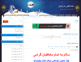 mahekamel.vcp.ir screenshot