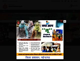 mahendragarh.nic.in screenshot
