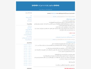 maher1.blogfa.com screenshot