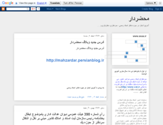 mahzardar.blogspot.com screenshot