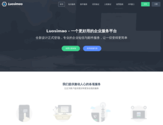 mail-editor.luosimao.com screenshot