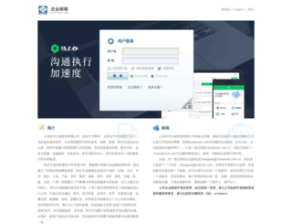 mail.chinatruck.com.cn screenshot