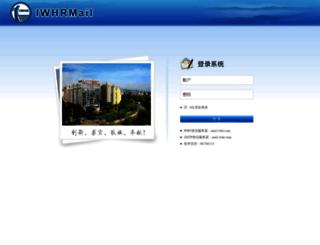 mail.iwhr.com screenshot