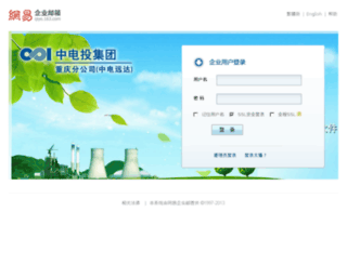 mail.jiulongep.com screenshot