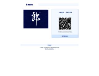 mail.langjiu.cn screenshot