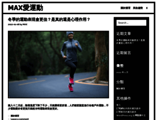 mail.maxtronic.com.tw screenshot