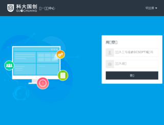 mail.sinoi.com.cn screenshot
