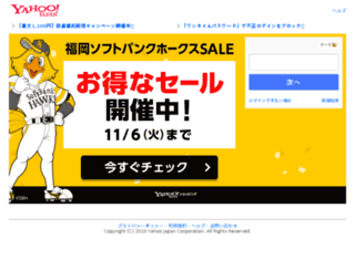 mail.yahoo.co.jp screenshot