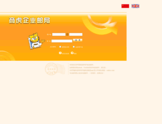 mail2.sonhoo.com screenshot