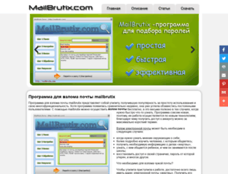 mailbrutix.com screenshot