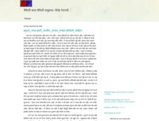 maithili-katha.blogspot.in screenshot