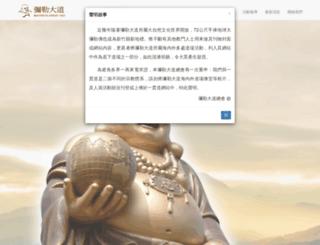 maitreya.org.tw screenshot